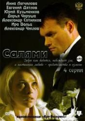 Салямі (4 серии из 4) / Салями (2011) Серіали DIvX- Дивитись серіали онлайн