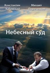 Небесний суд / Небесный суд (1-4 серия из 4) (2012) Серіали DIvX- Дивитись серіали онлайн
