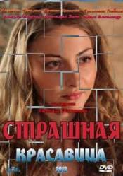 Страшна красуня / Страшная красавица (2012) Фільми DivX- Дивитись серіали онлайн