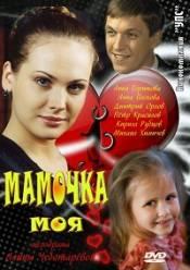 Матуся моя (1-4 серії з 4) / Мамочка моя (2011) Серіали DIvX- Дивитись серіали онлайн